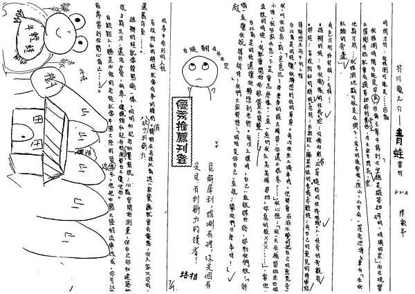 108WA106陳叡亭.jpg