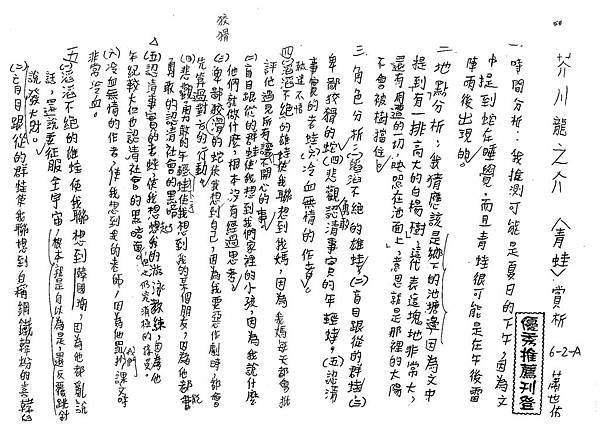 108WA106蕭世佑 (1).jpg