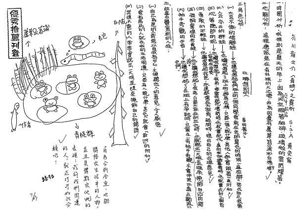 108WA106黃奕甯.jpg