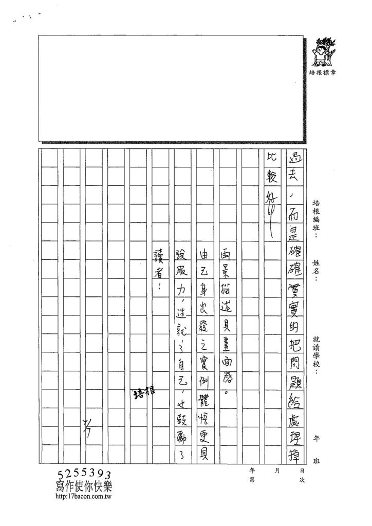 108WG103陳邦恆 (3).jpg
