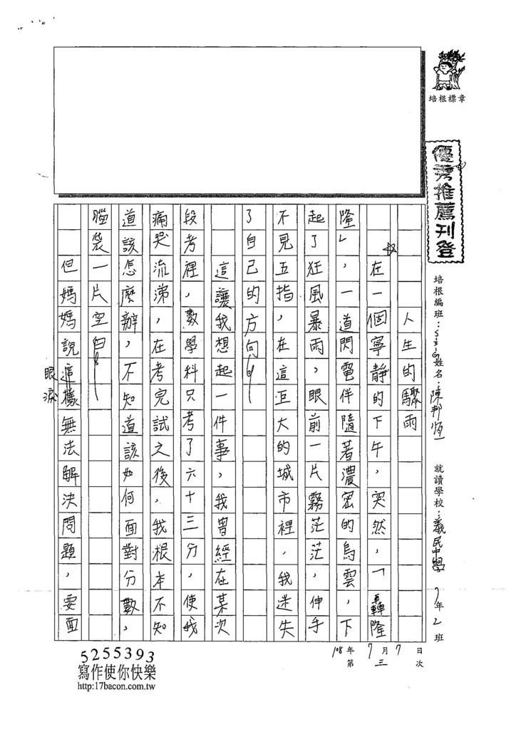 108WG103陳邦恆 (1).jpg