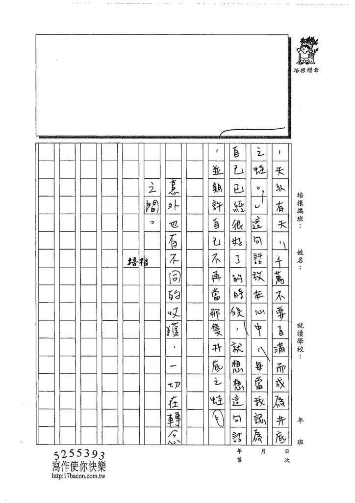 108WE103吳蕙旻 (4).jpg