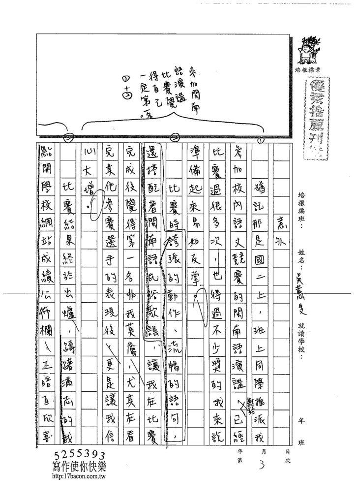 108WE103吳蕙旻 (1).jpg