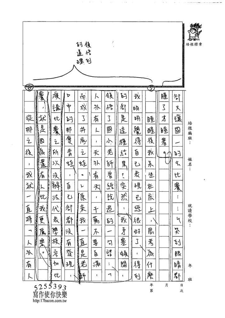 108WE103吳蕙旻 (3).jpg