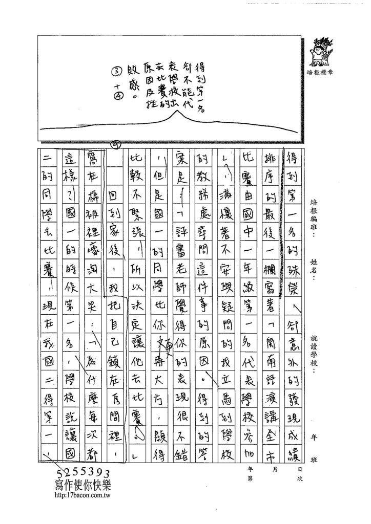 108WE103吳蕙旻 (2).jpg