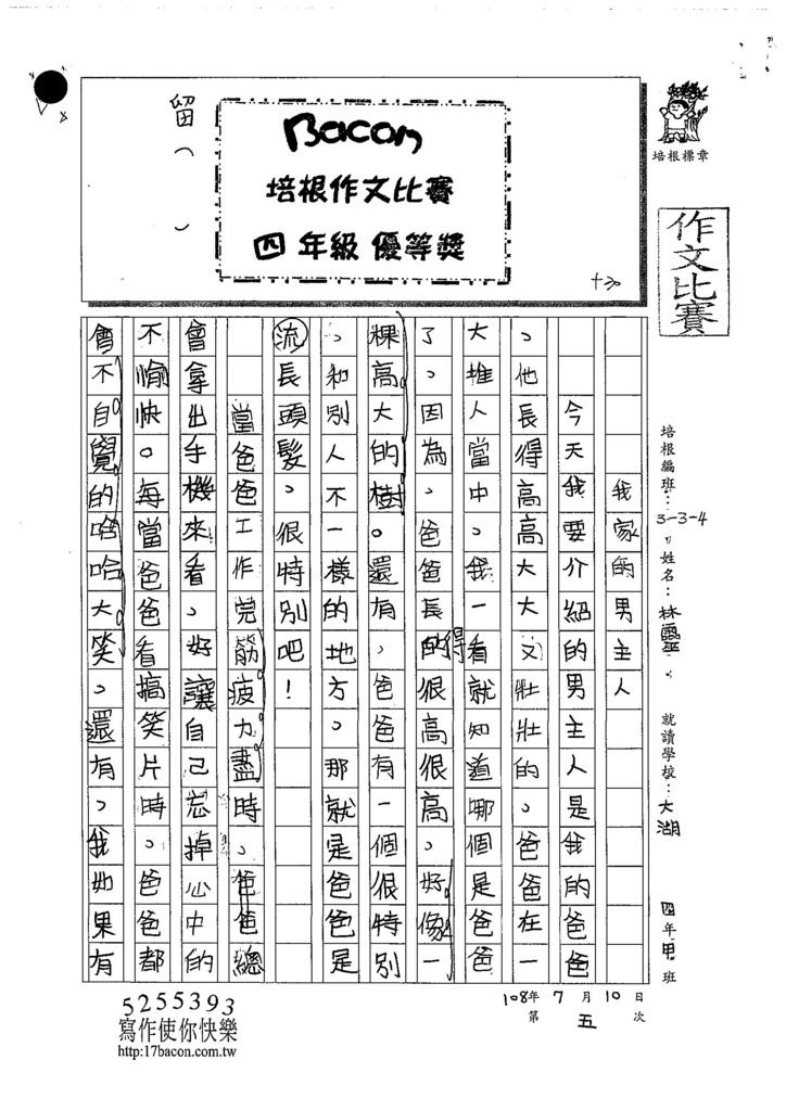 108W4105林靈 (1).jpg
