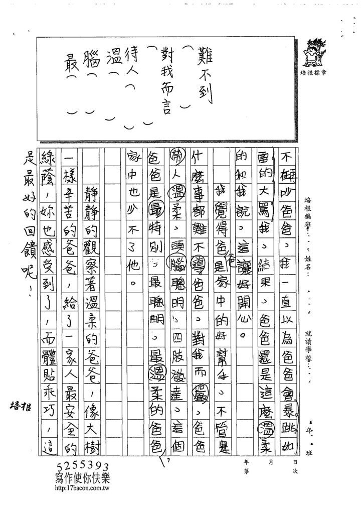 108W4105林靈 (3).jpg