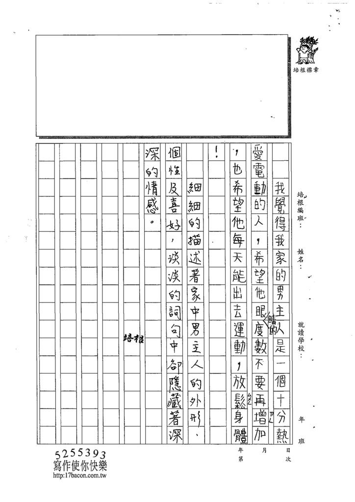 108W4105閔懷禎 (3).jpg
