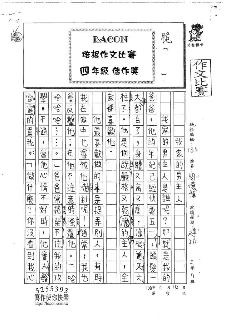 108W4105閔懷禎 (1).jpg