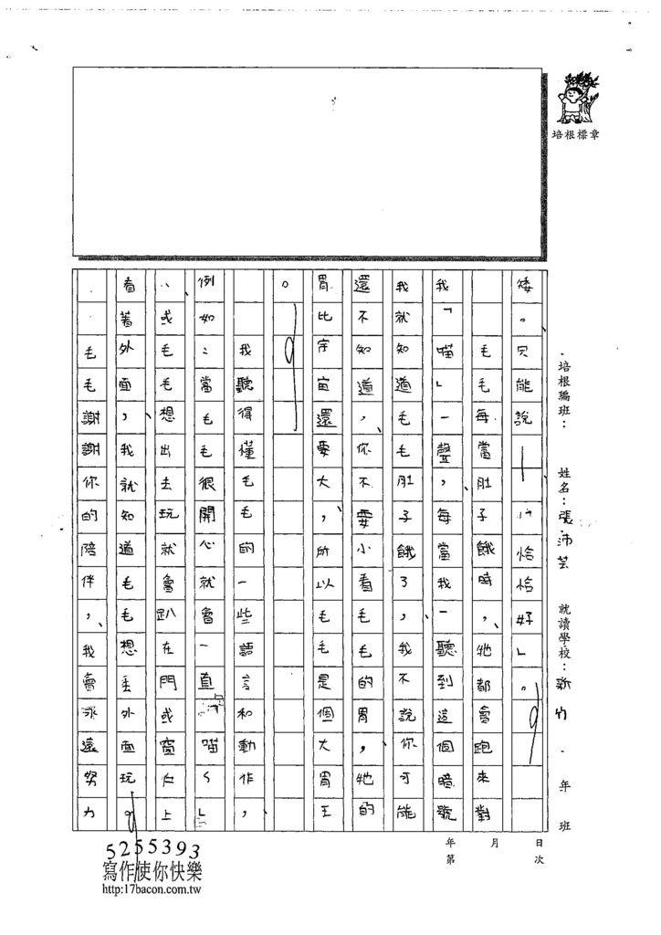 108W5105張沛芸 (2).jpg