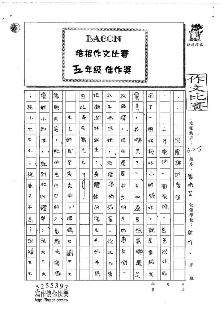 108W5105張沛芸 (1).jpg