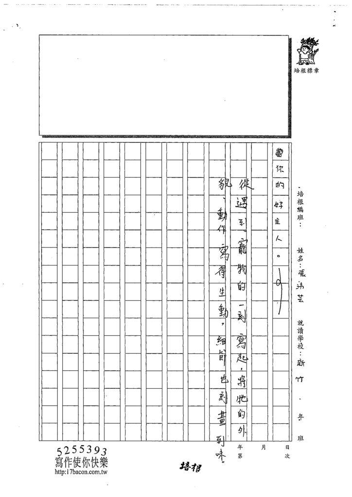108W5105張沛芸 (3).jpg