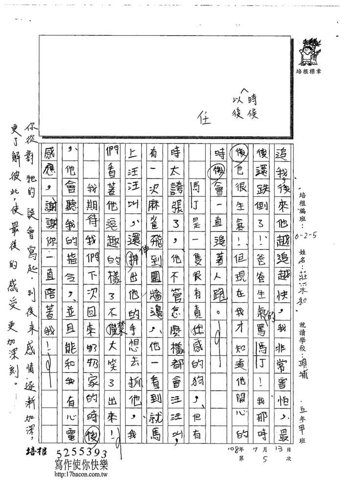 108W5105莊采和 (2).jpg