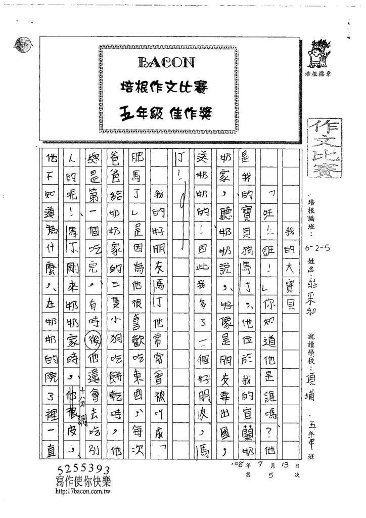 108W5105莊采和 (1).jpg