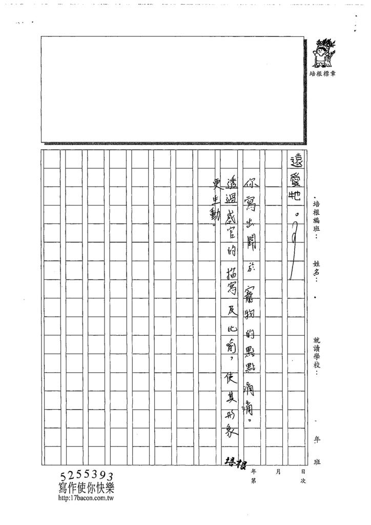 108W5105蔡宜蓁 (3).jpg