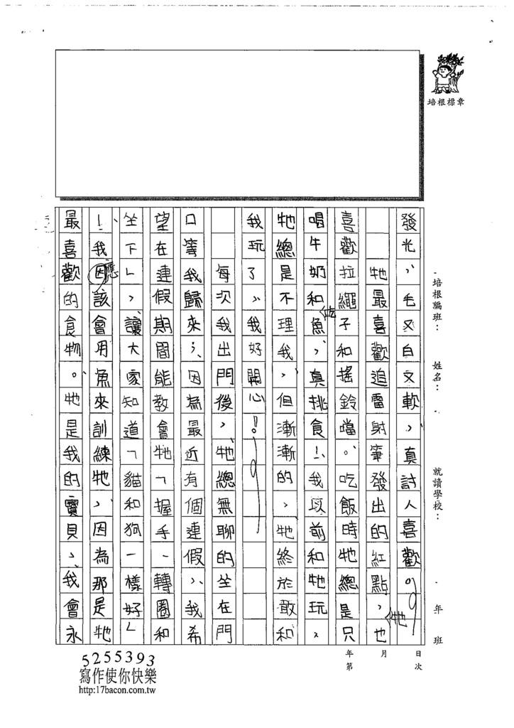 108W5105蔡宜蓁 (2).jpg