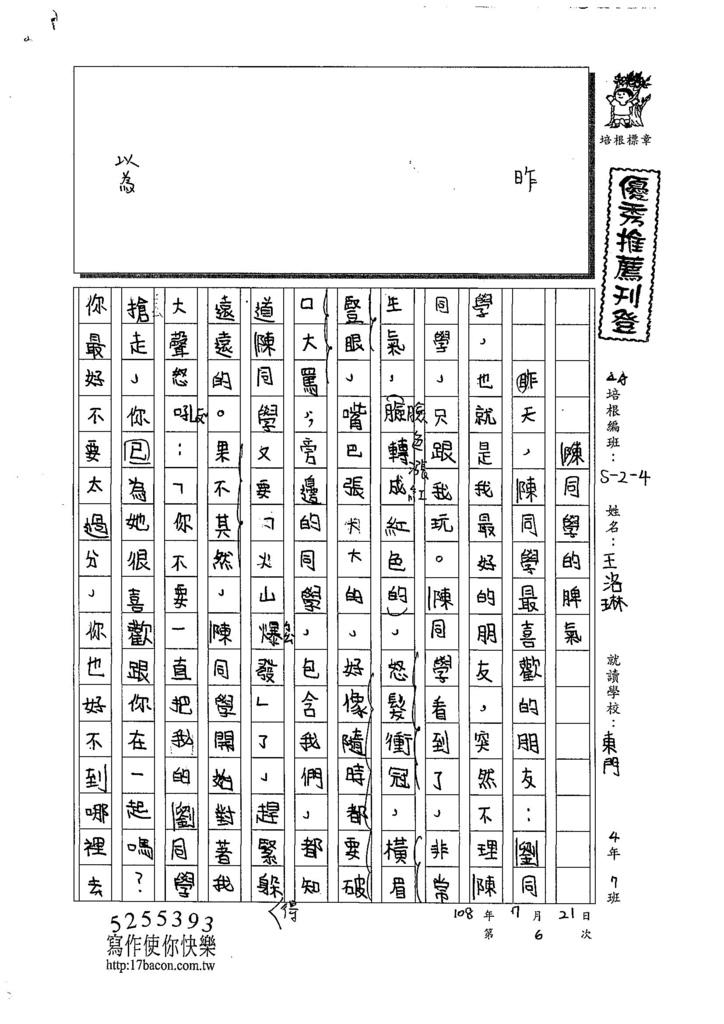 108W5106王洛琳 (1).jpg