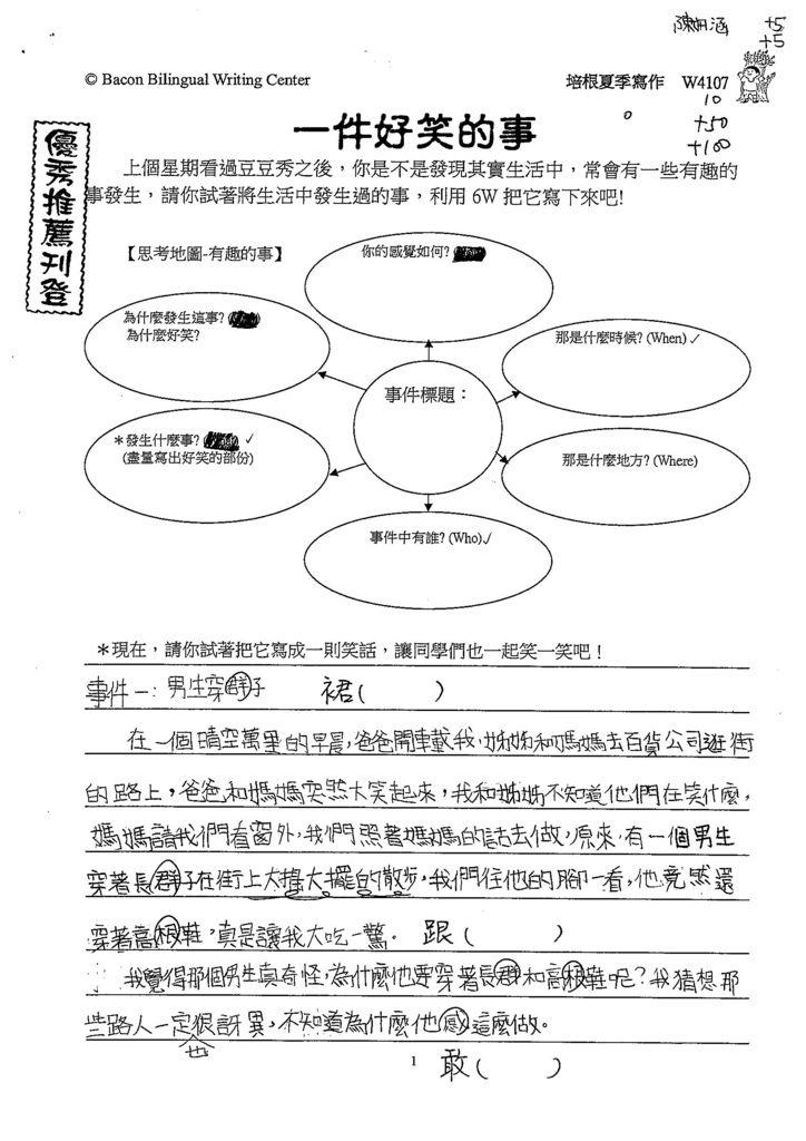 108W4107陳妍涵 (1).jpg