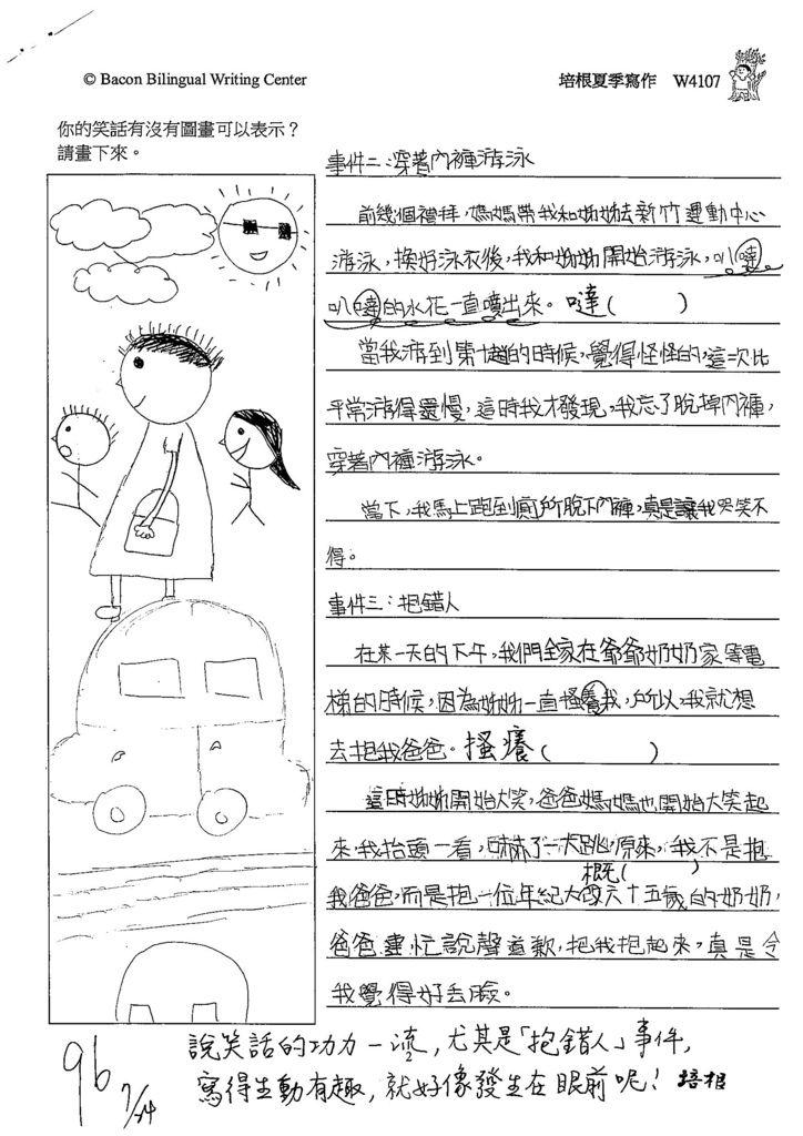 108W4107陳妍涵 (2).jpg