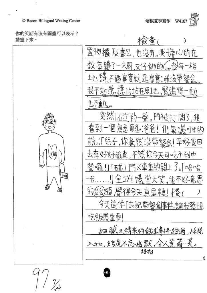 108W4107閔懷禎 (2).jpg