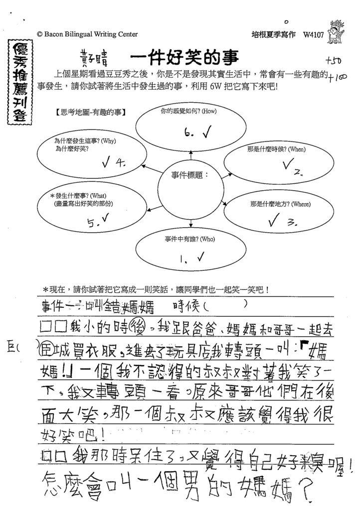 108W4107黃子晴 (1).jpg