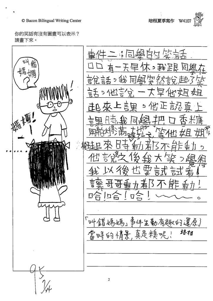 108W4107黃子晴 (2).jpg