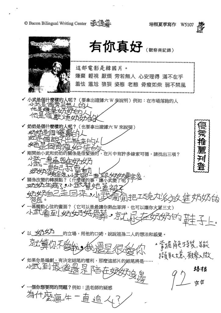 108W5107張倢睿 (1).jpg
