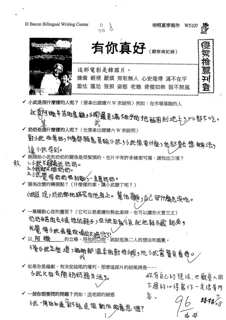 108W5107陳品言 (1).jpg
