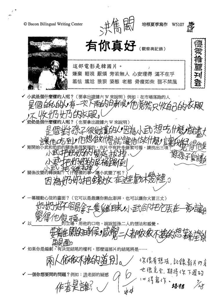 108W5107陳品言 (2).jpg