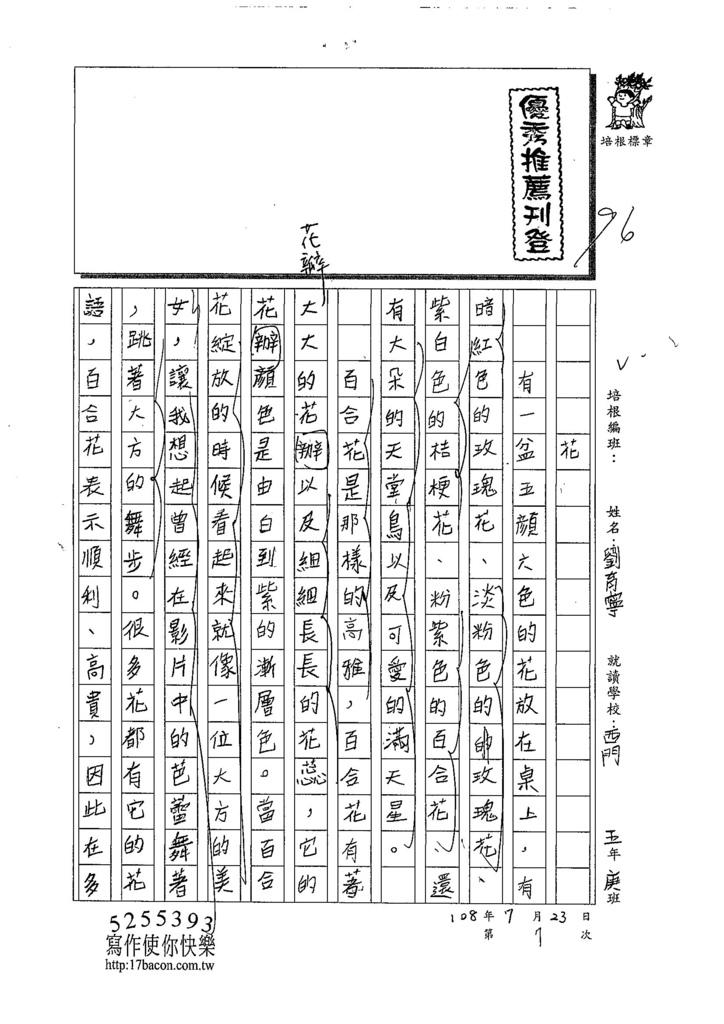 108W6107劉育寧 (1).jpg