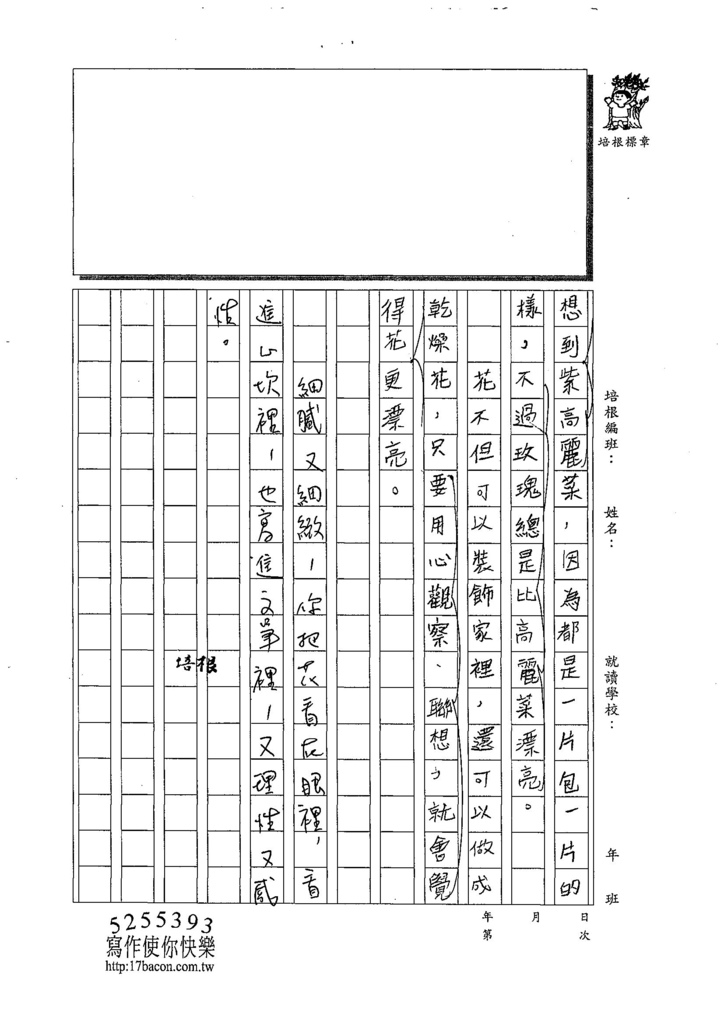 108W6107劉育寧 (3).jpg