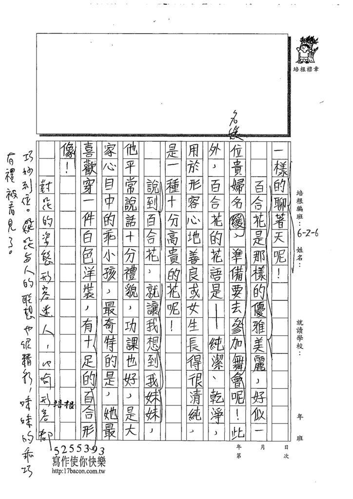 108W6107劉定澤 (2).jpg