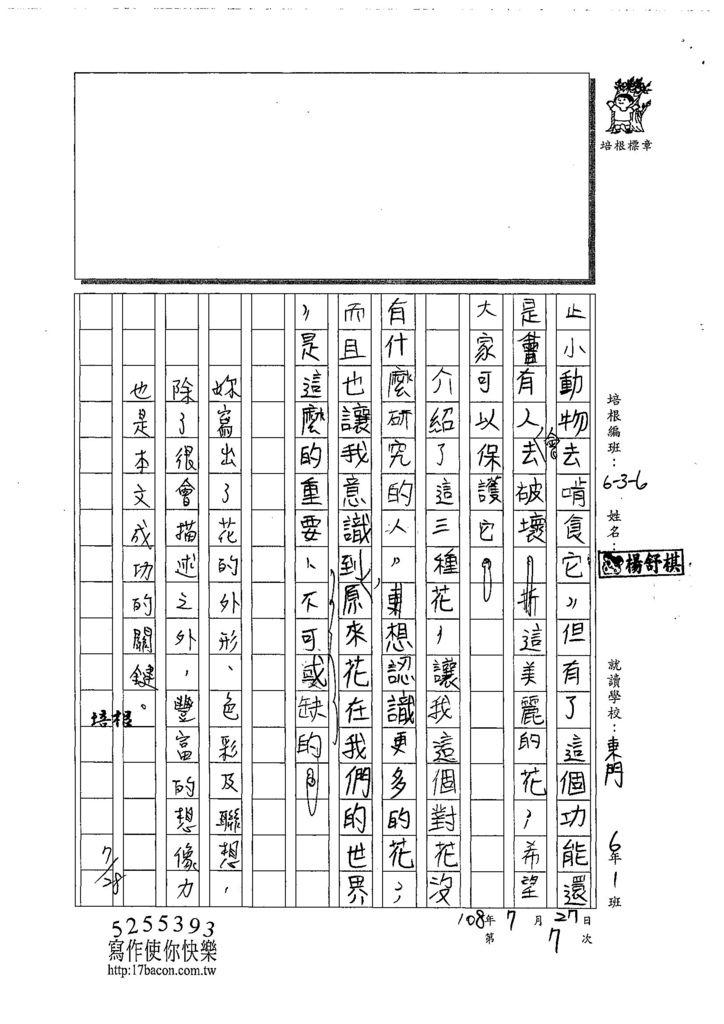 108W6107楊舒棋 (3).jpg