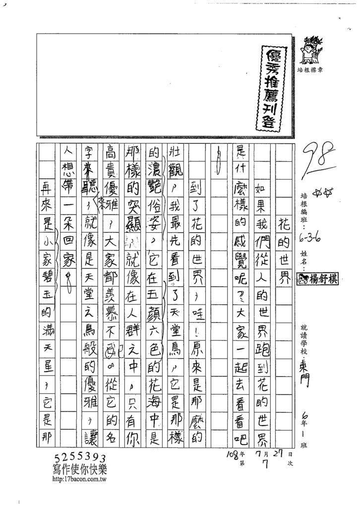 108W6107楊舒棋 (1).jpg