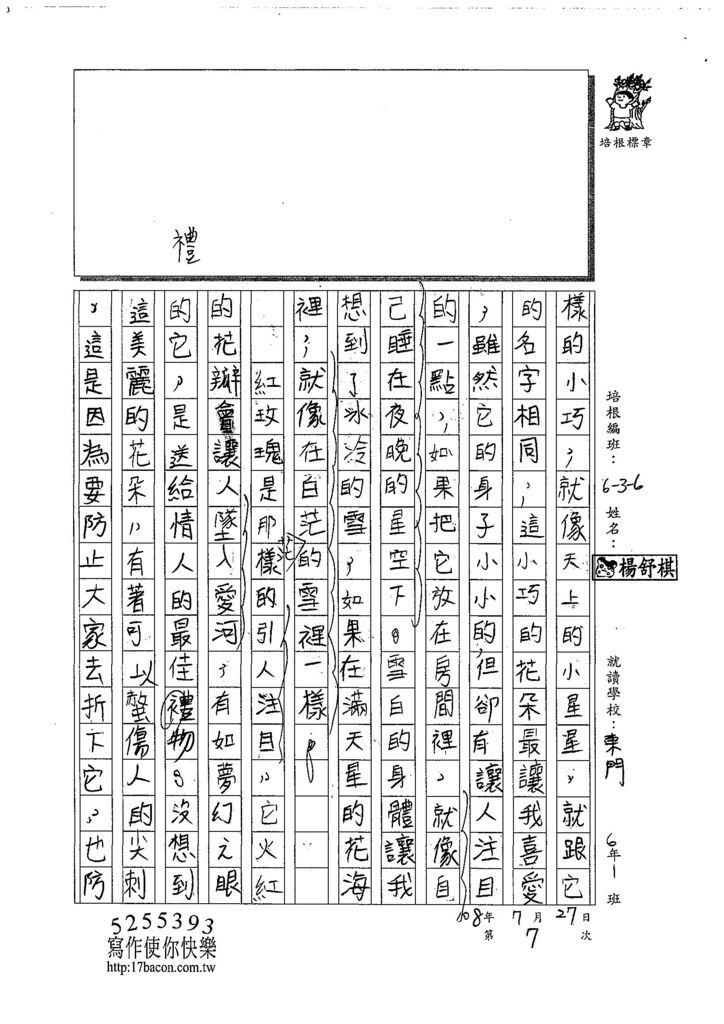 108W6107楊舒棋 (2).jpg