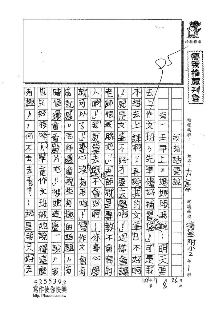 108TMW208薛力豪 (1).jpg
