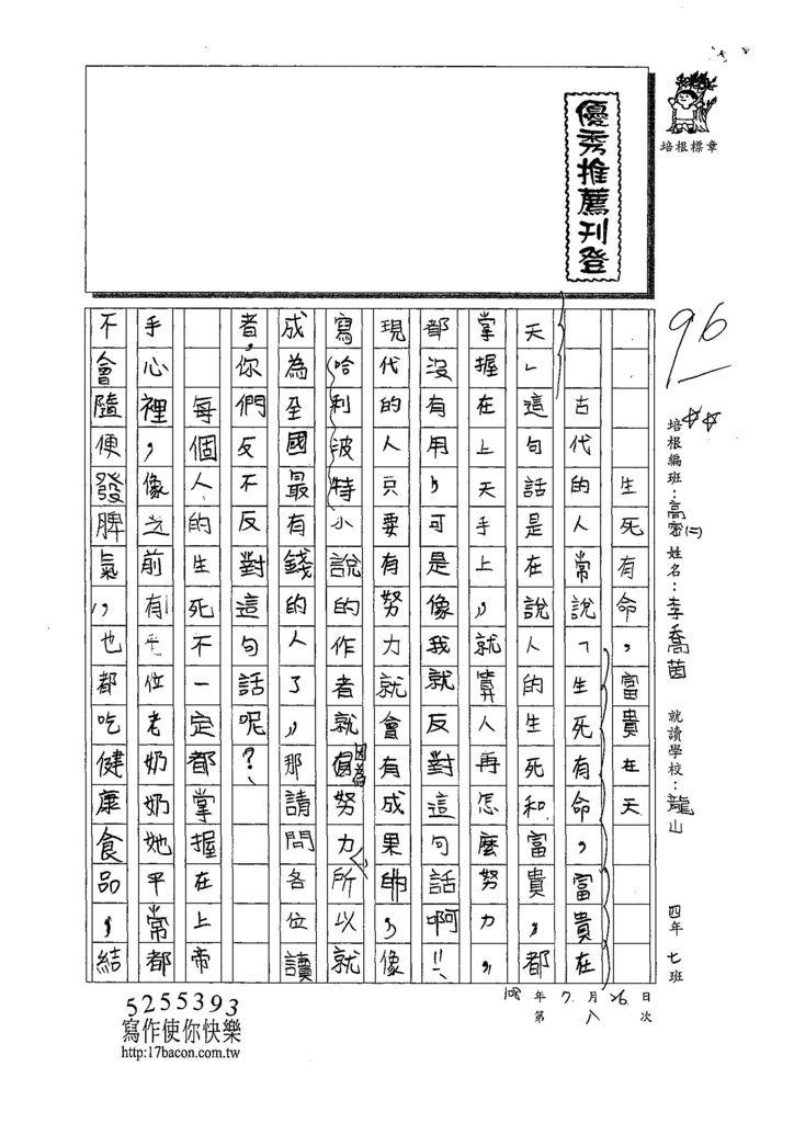 108TSW208李喬茵 (1).jpg