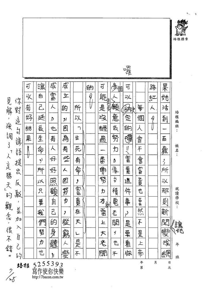 108TSW208李喬茵 (2).jpg