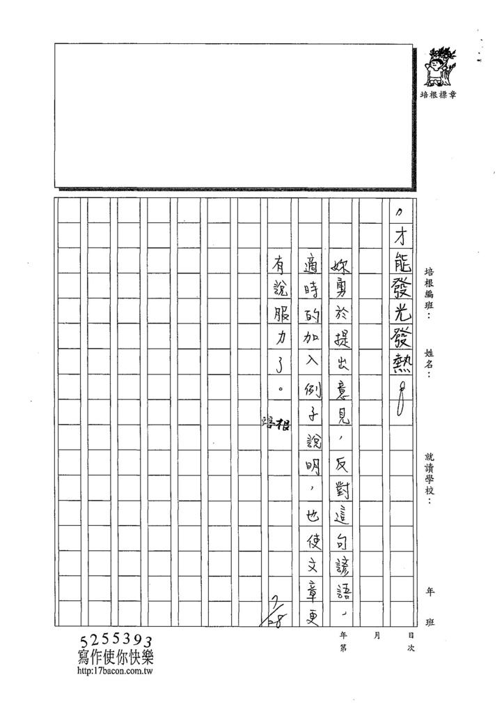 108TSW208柯品辰 (3).jpg