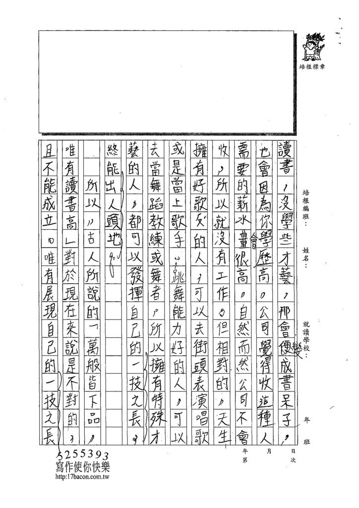 108TSW208柯品辰 (2).jpg