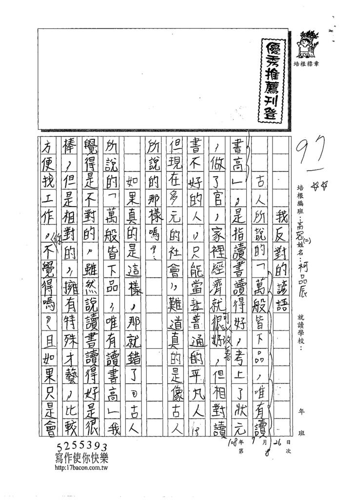 108TSW208柯品辰 (1).jpg