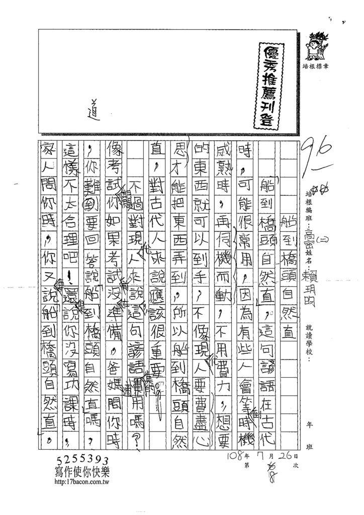 108TSW208賴玥昀 (1).jpg