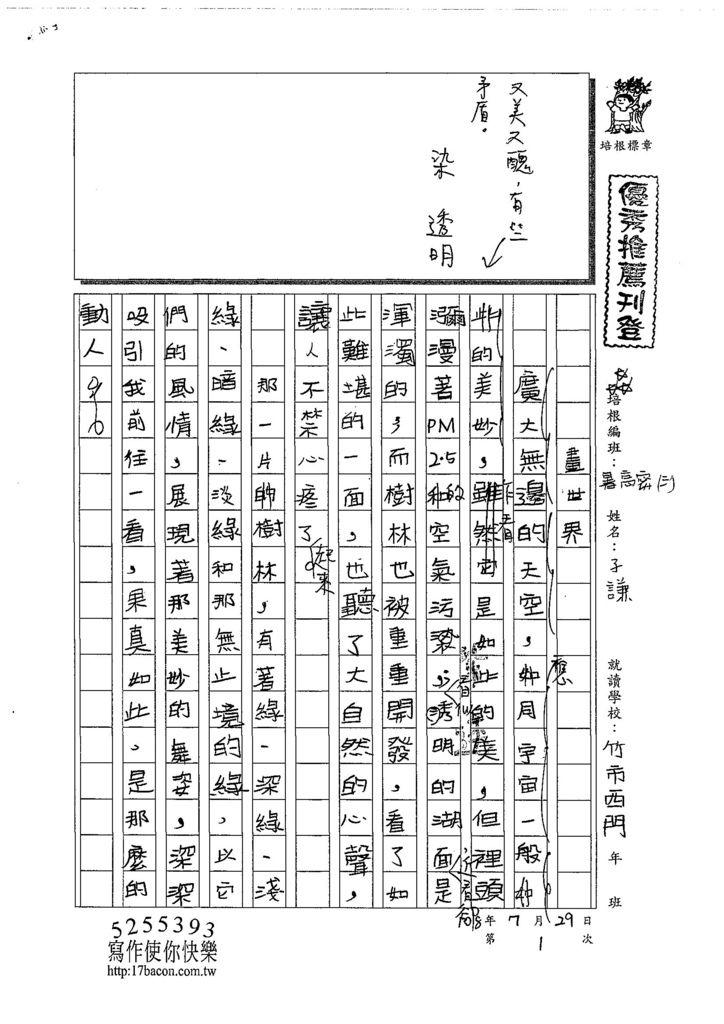 108TSW301李子謙 (1).jpg