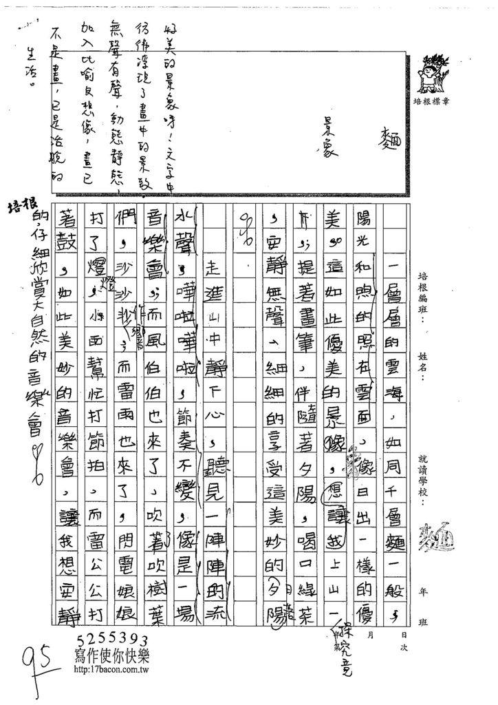 108TSW301李子謙 (2).jpg
