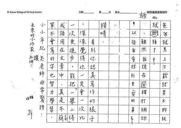 108TBW301倪楷晴 (2).jpg