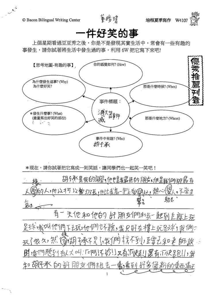 108W4107董峻瑋 (1).jpg