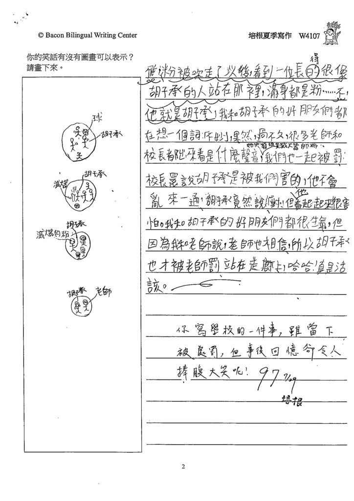 108W4107董峻瑋 (2).jpg