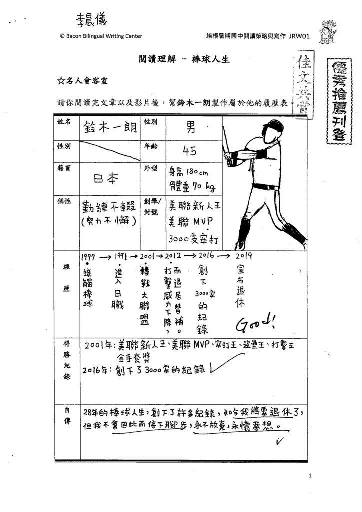 108JRW01李晨儀 (1).jpg