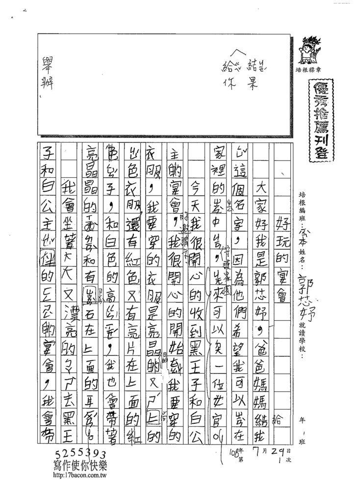 108RW01郭芯妤 (1).jpg