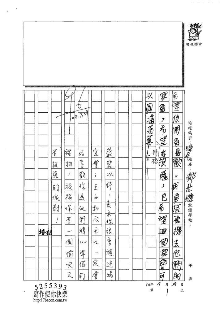 108RW01鄭世懋 (2).jpg